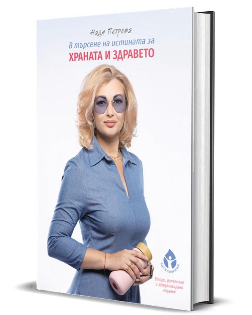 korner-sofia-event-natalia-petrova-cover