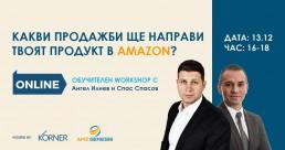 korner-amazon-webinar