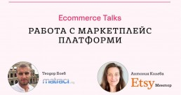 ecommerce-academy-korner-coworking-episode-five