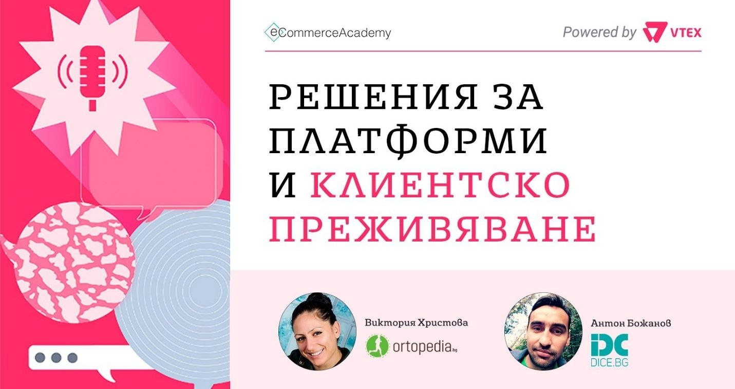 platform-solutions-and-customer-experience-korner-events-ecommerce-academy