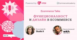 functionality-and-design-in-ecommerce-korner-events-ecommerce-academy